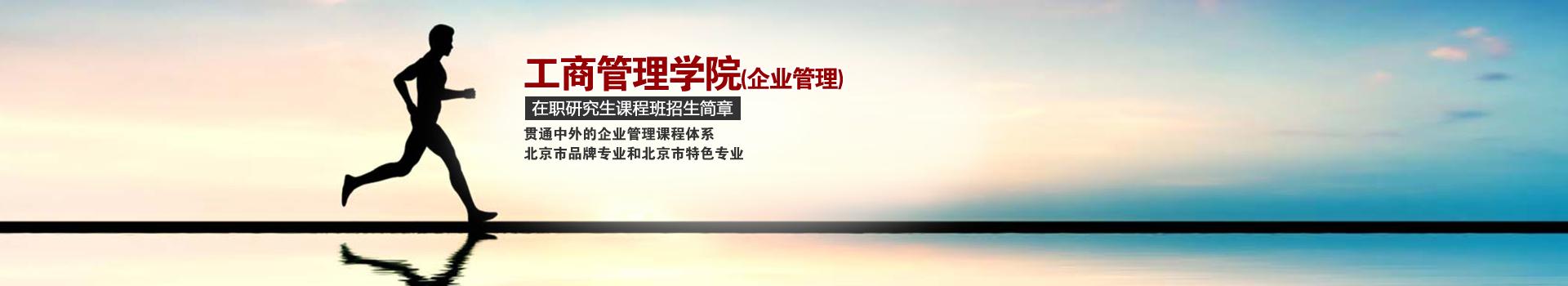 首都经济贸易大学工商管理学院(企业管理)在职研究生课程班招生简章