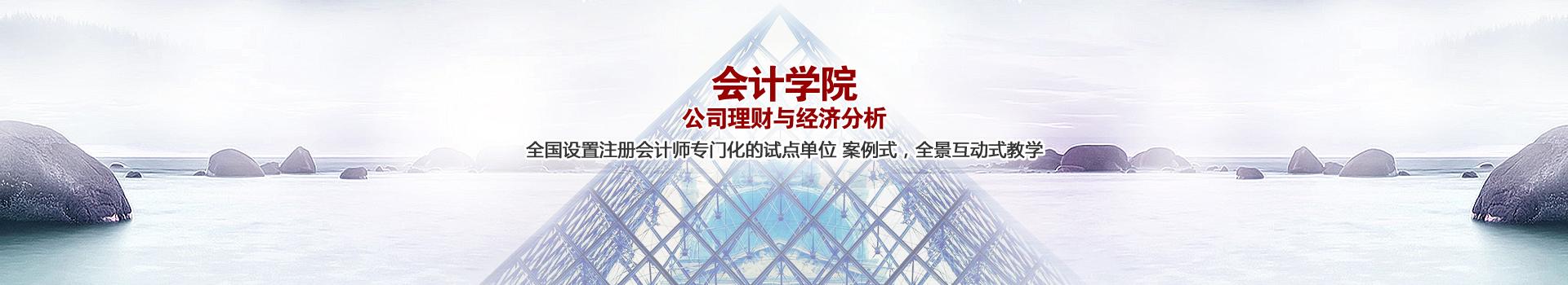 首都经济贸易大学会计学(公司理财与经济分析)在职研究生课程班招生简章