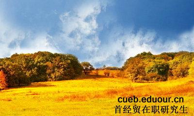 首都经济贸易大学经济学院国际贸易在职研究生课程班招生通知