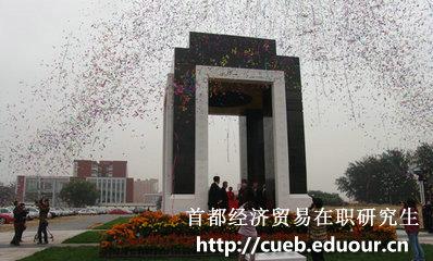 首都经贸大学的企业管理与实务专业的在职研究生好考吗