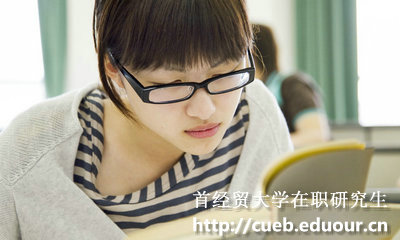 首都经济贸易大学同等学力申硕流程