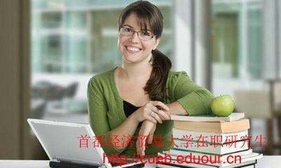 首都经济贸易大学在职研究生法学方向招生情况