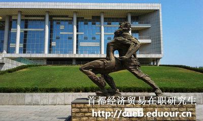 首都经济贸易大学在职研究生的报名条件怎么样?