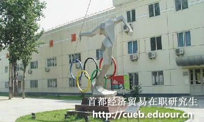 首都经济贸易大学在职研究生入学条件高吗?